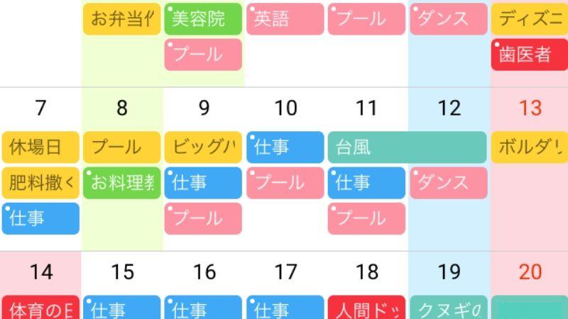 【画像】家族のスケジュール管理のアプリ