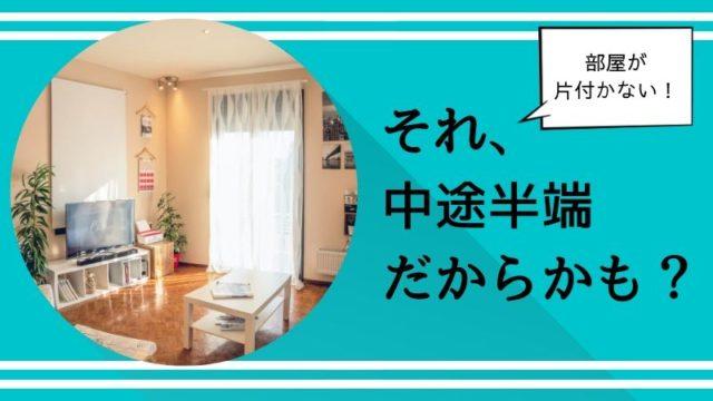 【画像】部屋が片付かない!