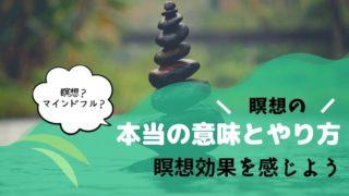 瞑想の意味とやり方のアイキャッチ