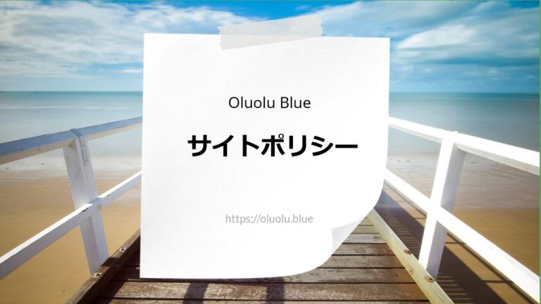 【画像】サイトポリシー