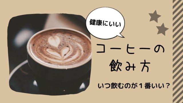 【画像】健康に良いコーヒーの飲み方