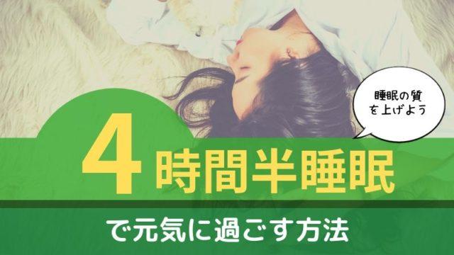 【画像】4時間半睡眠で元気に過ごす方法