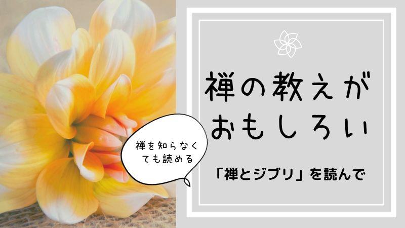 【画像】禅の教えがおもしろい