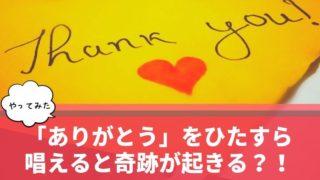 【画像】ありがとうをひたすら唱えると奇跡が起きる?!