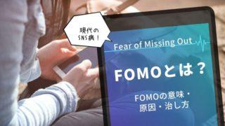 FOMOの意味・原因・治し方