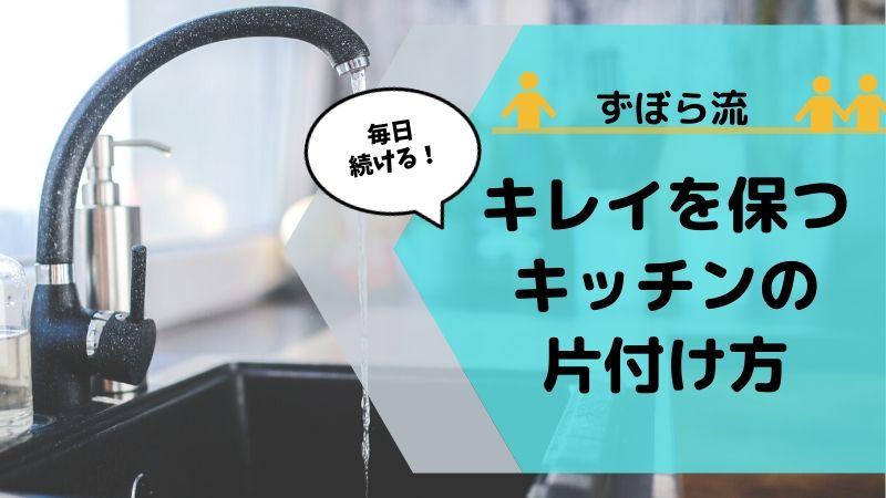 【画像】ずぼら流のきれいなキッチンの片付け方