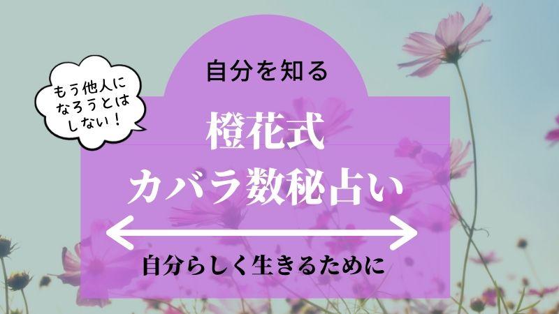 【画像】自分を知る本・橙花式カバラ数秘占い