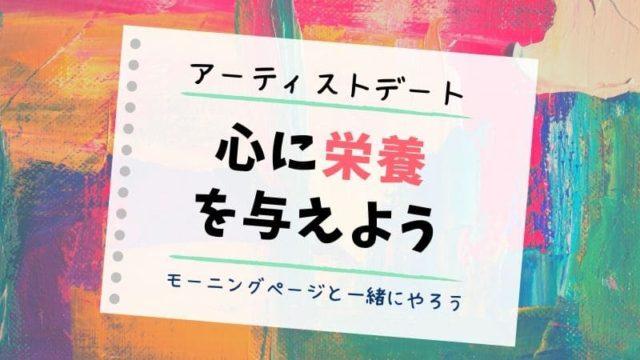 【画像】モーニングページとアーティストデート