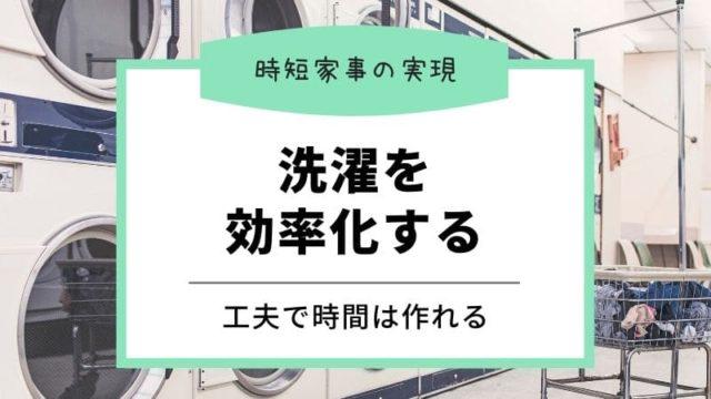 【画像】洗濯の効率化
