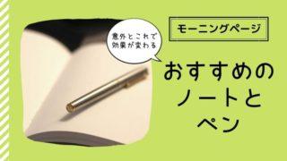 【画像】モーニングページにおすすめのノートとペン
