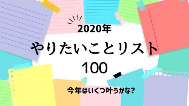 【画像】2020年のやりたいことリスト100