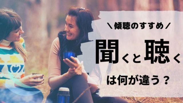 【画像】聞くと聴くの使い方