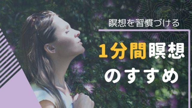 【画像】簡単な瞑想の方法
