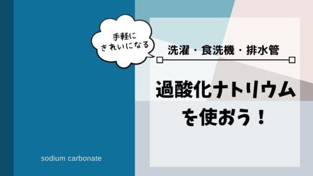 【画像】過酸化ナトリウムは万能!洗濯・食洗機・排水管掃除に