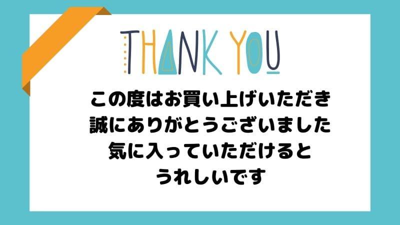 【画像】ありがとうございました