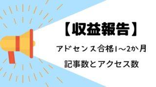 【画像】ブログの収益・記事数報告