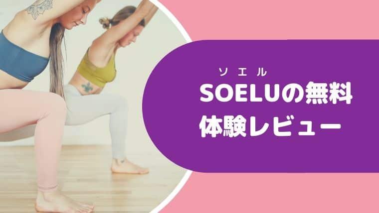 SOELU(ソエル)の無料体験レビューの口コミ