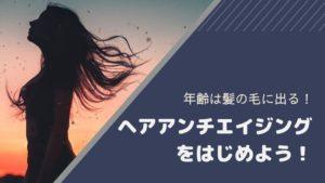 【画像】年齢に勝つ!髪の毛のヘアアンチエイジングを始めよう!