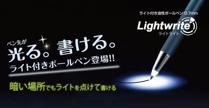 【画像】モーニングページ用のペンにゼブラ ライトライト