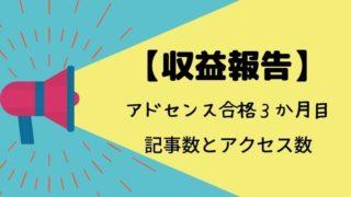 【画像】ブログの収益報告 アドセンス合格3か月目