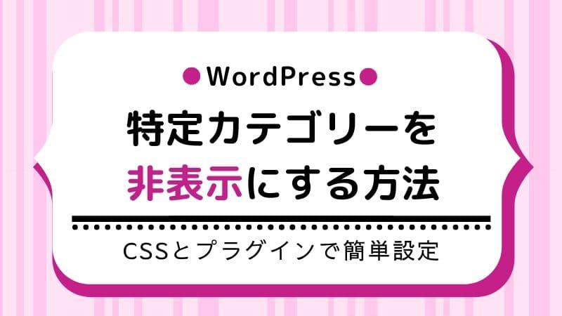 【画像】Wordpressの特定カテゴリー名を非表示にする方法