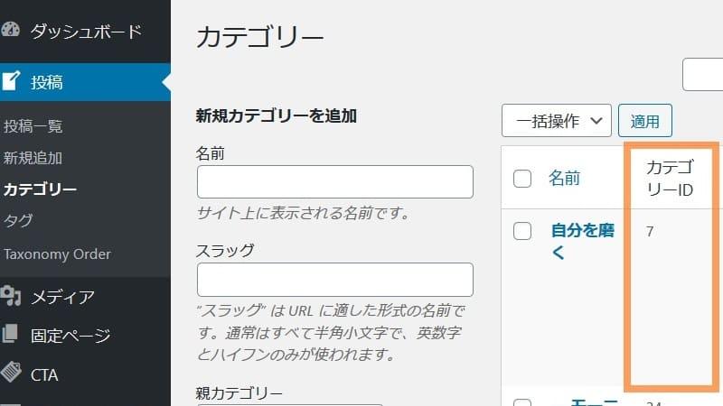 【画像】Wordpressのカテゴリー一覧から特定カテゴリー名を非表示にする方法②