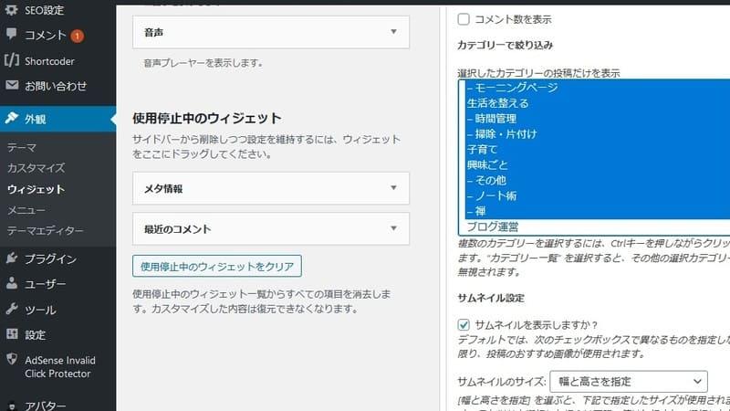 【画像】Wordpressの最新の投稿から特定カテゴリー名を非表示にする方法