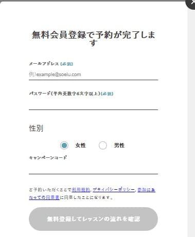 【画像】オンラインヨガ「ソエル」の無料体験レッスン予約。必要事項を入力。