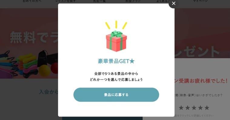 【画像】オンラインヨガ「ソエル」のスタンプラリーキャンペーン
