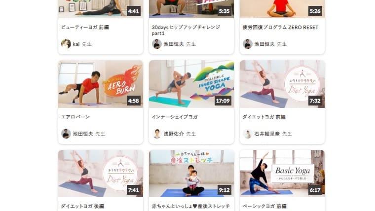 【画像】オンラインヨガ「ソエル」のビデオレッスン