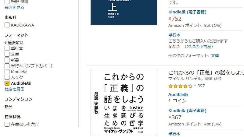 【画像】Audible(オーディブル)の本の探し方②