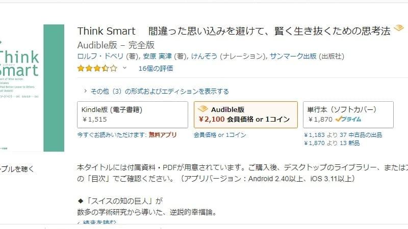 【画像】Audible(オーディブル)の本の探し方③