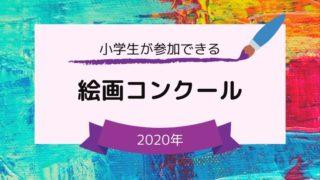 【画像】絵画コンクール2020年小学校から