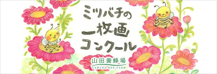 【画像】絵画コンクール2020年小学校から⑫