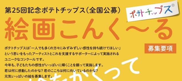 【画像】絵画コンクール2020年小学校から⑪