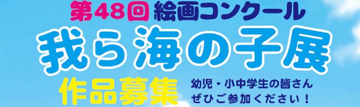【画像】絵画コンクール2020年小学校から⑧