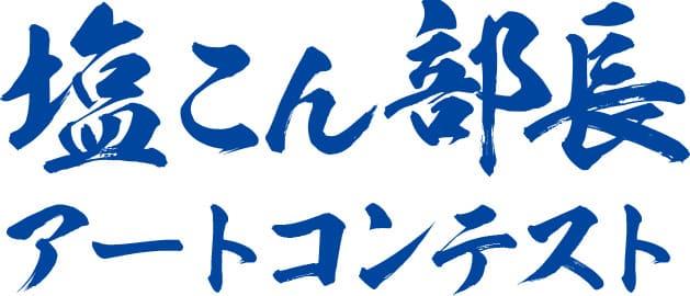 【画像】絵画コンクール2020年小学校から⑥