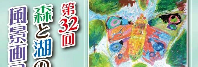 【画像】絵画コンクール2020年小学校から⑦