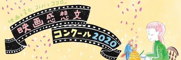 【画像】ディズニー 映画感想文コンクール2020・春