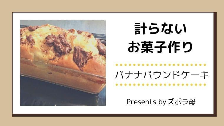 【画像】計らないお菓子作り「バナナパウンドケーキ」