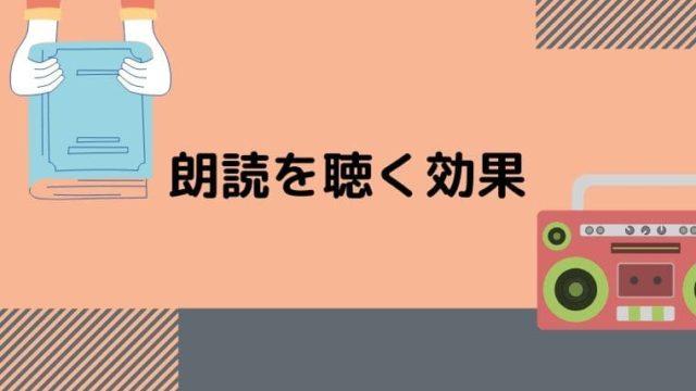 【画像】朗読を聴く効果