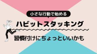 【画像】ハビットスタッキング
