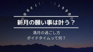 【画像】新月の願い事は叶う?満月は?ボイドタイムって何?