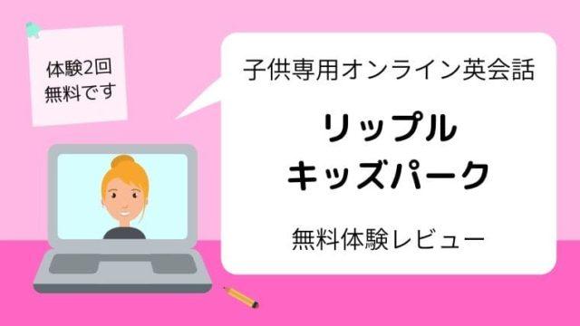【画像】リップルキッズパークの口コミ