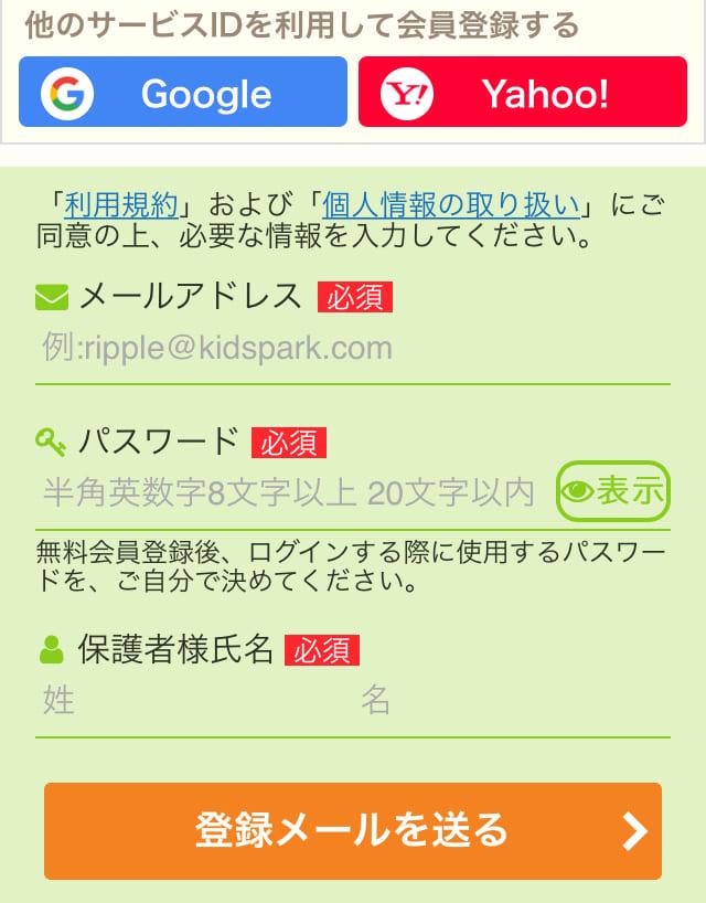 【画像】リップルキッズパークの登録画面