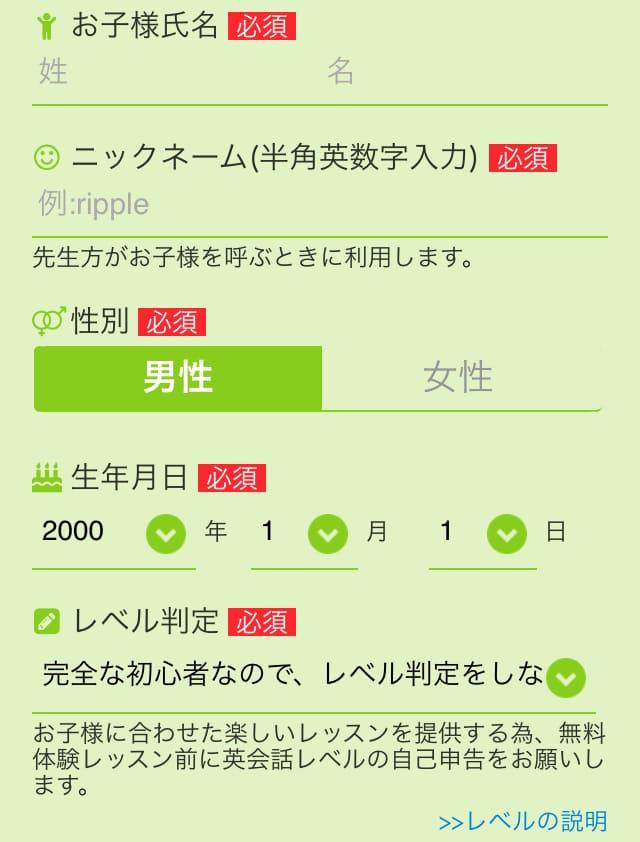 【画像】リップルキッズパークの子供登録画面