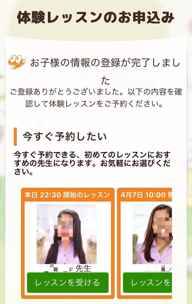 【画像】リップルキッズパークの体験レッスン申込完了画面