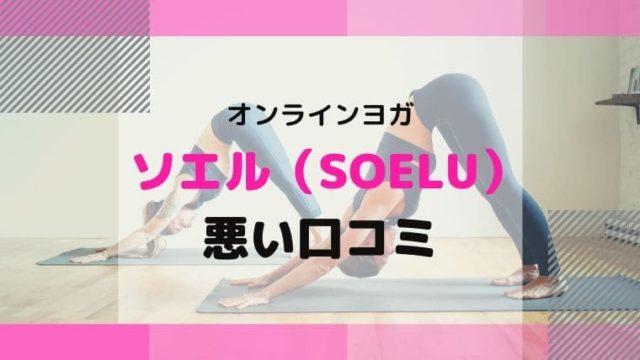 【画像】オンラインヨガのソエル(Soelu)の悪い口コミ