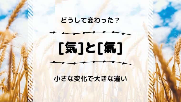 【画像】気の中に米が入っている漢字の「氣」