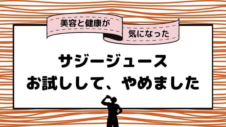 【画像】サジージュースは効果ない